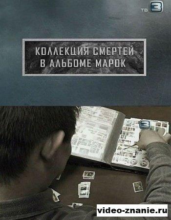 Коллекция смертей в альбоме марок (2011)