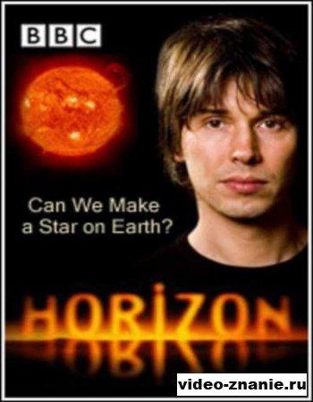 BBC: Горизонт. Возможно ли создать звезду на Земле (2009)