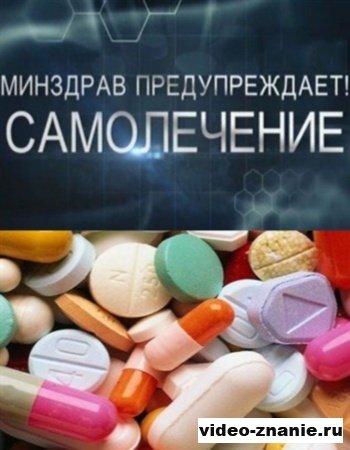 Минздрав предупреждает (2012)