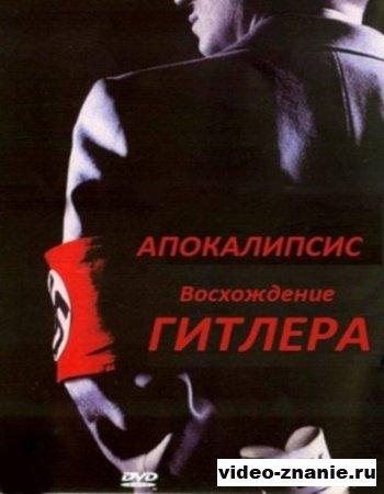 Апокалипсис: Восхождение Гитлера (2012)
