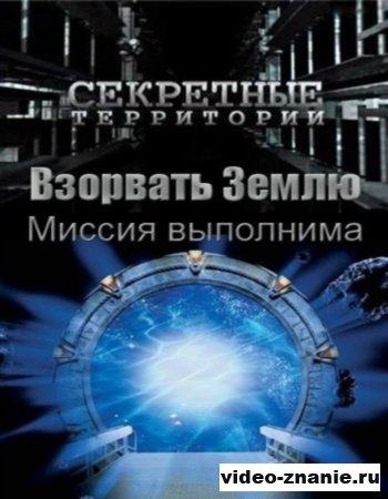 Секретные территории. Взорвать Землю. Миссия выполнима (2012)