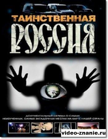Таинственная Россия. Приморье. Кто такой человек-мотылек? (2012)