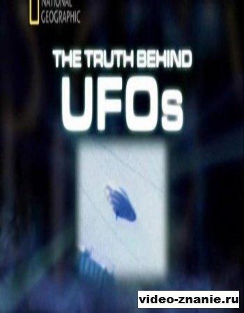 NG: В поисках правды. НЛО (2011)