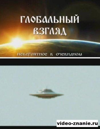 Глобальный взгляд - НЛО и их создатели (2011)