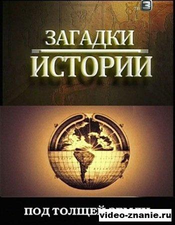 Загадки истории. Под толщей земли (2011)