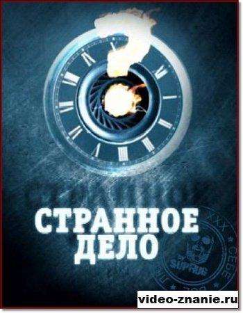 """Странное дело. Эксперимент """"Земля"""" (2012)"""