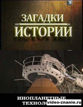 Загадки истории. Инопланетные технологии (2011)