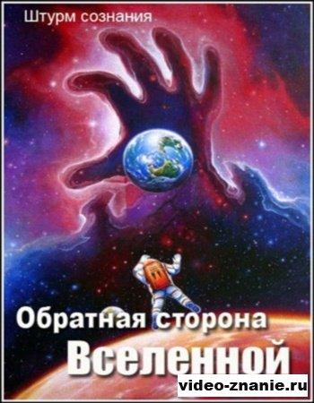 Штурм сознания. Обратная сторона Вселенной (2012)