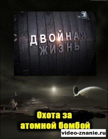 Двойная жизнь. Охота за атомной бомбой (2011)
