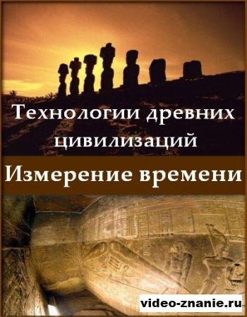 Технологии древних цивилизаций. Измерение времени (2011)