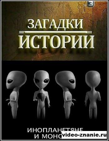 Загадки истории. Инопланетяне и монстры (2012)