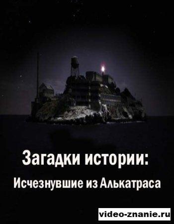 Загадки истории: Исчезнувшие из Алькатраса (2011)