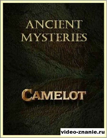 Тайны древности. Камелот (2011)