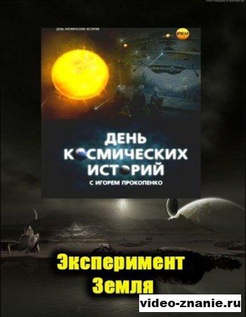 День космических историй. Эксперимент Земля (2012)