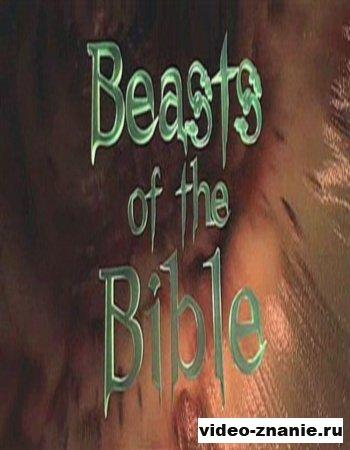 Загадочные существа Библии (2010)