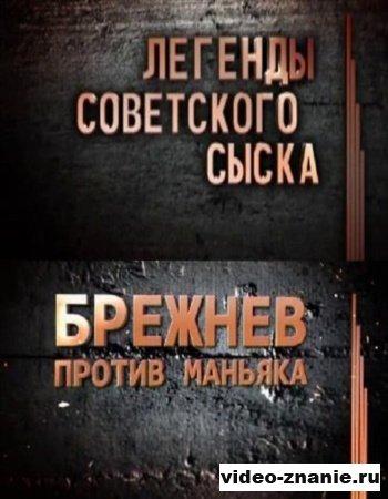 Брежнев против маньяка (2012)