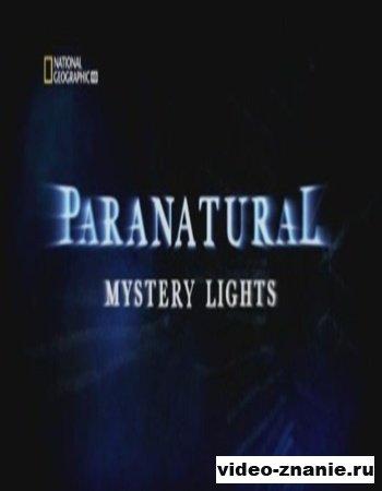Паранормальное. Блуждающие огни (2010)