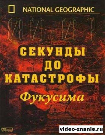 Секунды до катастрофы: Фукусима (2012)