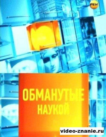 Обманутые наукой (2012)