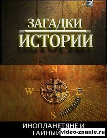 Загадки истории. Инопланетяне и тайный код (2012)