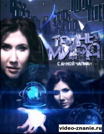 Тайны мира с Анной Чапман. Бессмертие (2012)