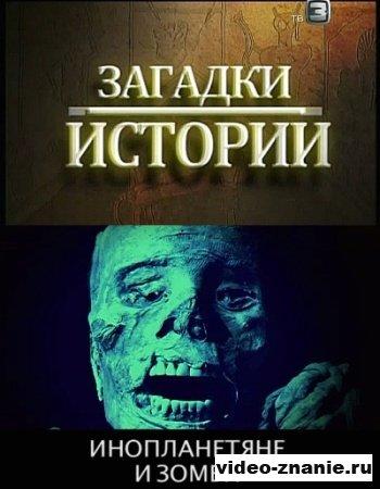 Загадки истории. Инопланетяне и зомби (2012)