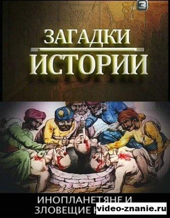 Загадки истории. Инопланетяне и зловещие культы (2012)