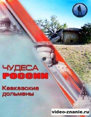 Чудеса России. Кавказские дольмены (2012)