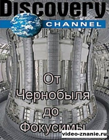 От Чернобыля до Фокусимы (2012)