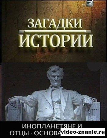 Загадки истории. Инопланетяне и отцы-основатели США (2012)