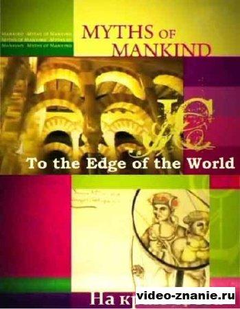 Мифы человечества. На краю света (2006)
