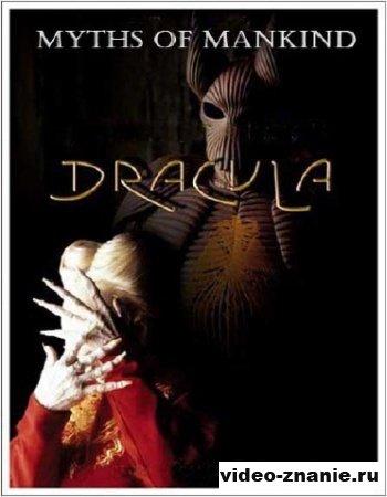 Мифы человечества. Дракула (2006)