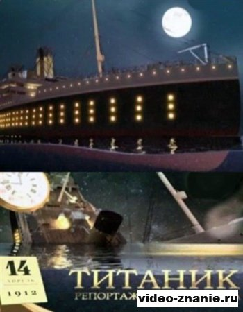 Титаник. Репортаж с того света (2012)