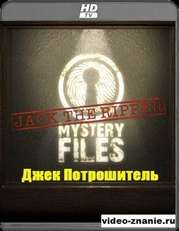 Тайны истории: Джек Потрошитель (2009)