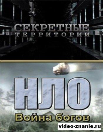 Секретные территории. НЛО. Война богов (2012)
