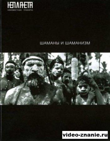 Неизвестная планета: Шаманы и шаманизм (2005)