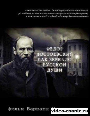 Достоевский как зеркало русской души (2010)