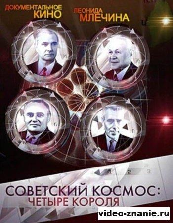 Советский космос: четыре короля (2012)