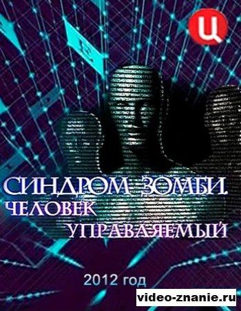 Синдром зомби. Человек управляемый (2012)