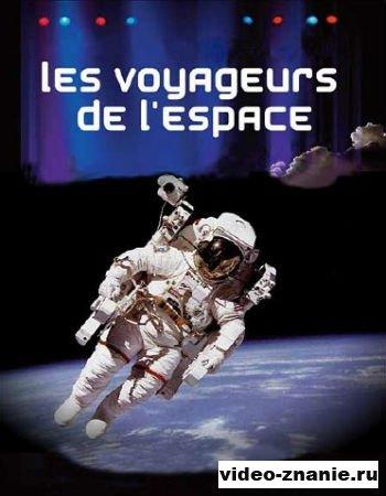 Космические путешественники (2009)
