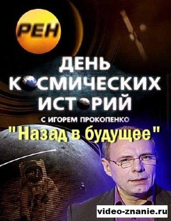 День космических историй. Назад в будущее (2012)