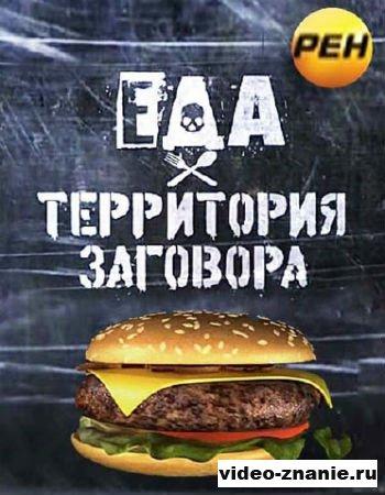 Еда. Территория заговора. Опасные деликатесы (2012)