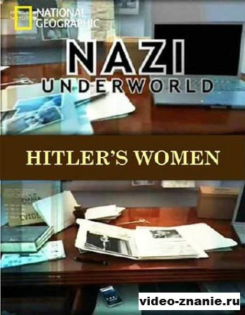 Тайны третьего рейха: Женщины Гитлера (2011)