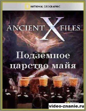Секретные материалы древности: Подземное царство майя (2012)